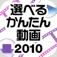 【選べるかんたん動画2010】Wi-Fi経由で色々な動画を無料で見れる!