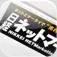 【日経ネットマーケティング】最新のIT用語、ケータイ、クチコミなどのニュースを知るならこのアプリ!無料!