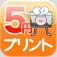 【5円プリント】思い立ったらすぐ注文!1枚5円で写真を注文できるアプリ。