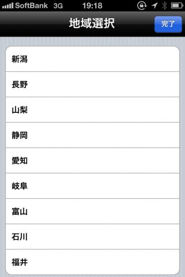 今日 の テレビ 番組 長野 県