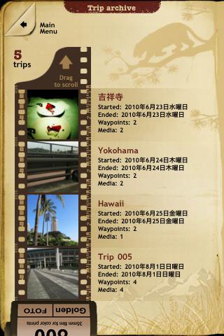 trip journal 旅が数倍楽しくなる 旅の経路 写真 動画 メモ等を記録