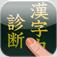 【漢字力検定】最近字を書いていない人におススメ!気軽に漢字力を試せるアプリ。無料。