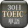 30日 TOEIC® 単語