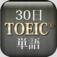 【30日 TOEIC© 単語】英語学習を習慣に!毎日効率よく英単語を覚えられるアプリ。