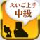【えいご上手中級】英語を聞き取る耳をつくる!リスニングに特化した英語学習アプリ。