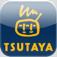 【TSUTAYAランキング】TSUTAYAのDVDレンタルランキングがアプリで登場!レビューを見たり動画検索も。