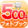 500円ブック 1.0