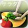 【サラダ-iCooking JP Salads】サラダだけのレシピ集♪季節ごとのサラダレシピが見れて、オリジナルレシピ集も作れるアプリ。