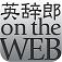 【英辞郎 on the WEB for iPhone(アルク)】英語学習に最適!学生にも社会人にもオススメな英和・和英辞書アプリ。