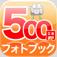 【500円フォトブック】iPhone内の写真を1冊500円でフォトブックに!アプリから簡単注文できます♪
