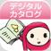 【カタログパラリー】このアプリひとつで様々な通販カタログを閲覧可能♪商品ページから購入もできます。