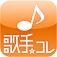 【歌手☆コレ】音楽ファン必携!お気に入りのアーティストの情報を一元管理できるアプリ。