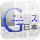 【GNewsReader】毎日のニュースチェックに。オフラインでもGoogleニュースの記事が読めるアプリ。