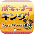 【アルク ボキャブラキング PowerWords】なんと収録数12000語!全世界のユーザーと競える英単語ゲームアプリ。