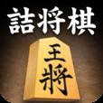 【詰将棋】詰将棋アプリの決定版。初心者から上級者まで幅広く楽しめるアプリ。