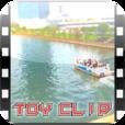 【Toy Clip】これは楽しい♪ 可愛いミニチュア風クリップを撮影できるアプリ。