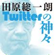 【田原総一郎 Twitterの神々】Webメディアで注目を集める7人とのガチンコ対談。メディアのタブーをすべて語り尽くした一冊。