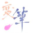 【HenPitsu】線の太さが動的に変化する、筆のようなタッチで絵や文字が書けるアプリ。