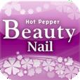 【ネイルサロン検索 -Hot Pepper Beauty-】ホットペッパービューティーのアプリ第二弾!ネイルカタログ&サロン検索アプリ。