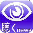 【聴く!ニュース】音声ニュースをサクサク聴こう!ニュース系PodcastのRSSリーダーアプリ。