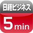 【日経ビジネス・5ミニッツ】社会人や就活生に最適!少しの空き時間で旬の経済ニュースを読めるアプリ。