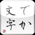 【でか文字】書家「青柳衡山(あおやぎこうざん)」氏が書いてくれる作品を手に入れよう。品位と風格ある文字を壁紙にも。