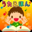 【タッチ!うごく うたえほん】「うごく絵本」+「うた」+「手遊び」+「カラオケ」。お子さんが長く遊べるアプリです♪