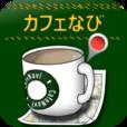 【カフェなび】収録店舗数の多さはピカイチ☆いち早く最寄りのカフェを検索できるアプリ。