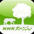 【NHK 最後の楽園】地球上の希少な生物の宝庫「ホットスポット」を動画や写真で見ることができるアプリ。