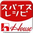 【ハウス食品「スパイスレシピ For iPhone」】掲載数10000点以上!日本最大級のスパイスレシピアプリ。