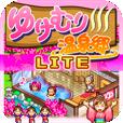 【ゆけむり温泉郷 Lite】ナンバーワンの温泉旅館を目指そう!旅館の経営シミュレーションゲーム。
