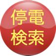 【停電検索】東京電力、東北電力の計画停電の停電時間が検索できるiPhoneアプリ。