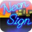 【NeonSign】ピカピカ光るネオンサインが再現されたアプリ。100種類以上の中からネオンサインを選べて手描きもできる♪