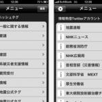 【災害時に役立つ無料iPhoneアプリまとめ】