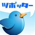 【ツボッター】約1200個もの顔文字を搭載!日本人向けの使いやすいTwitterクライアント。