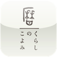 【くらしのこよみ for iPhone】日本の季節を感じよう。巻物仕立ての趣きある暦アプリ。