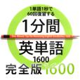 【1分間英単語 完全版1600】大学受験生に特にピッタリ!短時間でサクサク暗記できる英単語学習アプリ。