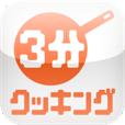 【3分クッキング】新しいレシピがどんどん追加!キューピー3分クッキングのレシピが見れるアプリ。