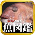 【デジタル魚図鑑1000】何と1000種もの魚を閲覧できる!釣り検索・レシピ検索・見分け検索など機能豊富な図鑑アプリ。