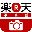 【楽天写真館-カメラ,アルバム,デコ】無料で写真デコしたい方必見♪ 楽天会員でなくても使用できます!
