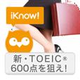 【新・TOEIC(R)600点を狙え!】学習直後の確認テストで定着度も高い!TOEIC頻出の単語やフレーズを学習できるアプリ。