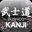 【BUSHIDO KANJI】外国人の友達に教えてあげよう!漢字のタトゥーのイメージが見れるアプリ。