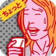 【ちょっと笑えない英語】「電子書籍」のワクを越えたユニークな企画。日常で使えるカジュアルな英語表現を楽しもう!