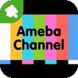 【AmebaChannel(アメーバチャンネル)】芸能人や大人気ブロガーのブログをまとめ読みできる♪ Amebaの簡単ブログリーダーアプリ。