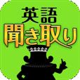 【聞き取り王国】民の声を理解して王様に伝える事で国を発展させていく、ゲーム形式の英語リスニング強化アプリ。