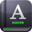 【NAVER英語辞書App】一軍入り決定!完全無料の超優秀な英語辞書がiPhoneに登場。発音も例文もこれ1つでOK。