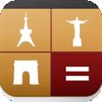 【実物換算】「東京タワー○個分の高さ」などを簡単に計算できる!色々な単位をモノの個数に換算できる面白いアプリ。