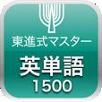 【英単語センター1500】大学受験生や基礎単語を学びたい方へ!センター試験頻出の単語を網羅した英単語アプリ。