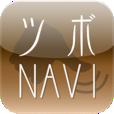 【ツボNAVI】掲載数はなんと60種類以上!心と身体を癒すツボ辞典アプリ。