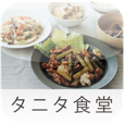 【体脂肪計タニタの社員食堂】体脂肪をスッキリ落としてくれる、美味しい定食を家庭でも。話題のミリオンセラー本がついにアプリ化!
